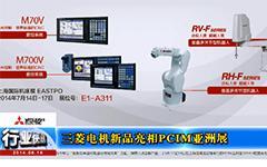 三菱电机携新品亮相PCIM亚洲展--gongkong《行业快讯》2014年第07期(总第90期)
