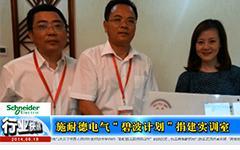 """施耐德电气""""碧波计划""""向江西革命老区捐建实训室--gongkong《行业快讯》2014年第07期(总第90期)"""