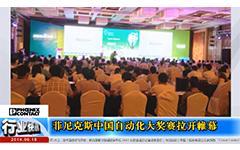 """菲尼克斯""""I Love Control""""中国自动化大奖赛拉开帷幕--gongkong《行业快讯》2014年第07期(总第90期)"""