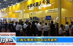 上海发那科亮相北京埃森展--gongkong《行业快讯》2014年第07期(总第90期)