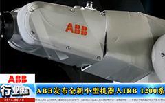 ABB发布全新小型机器人IRB 1200系列--gongkong《行业快讯》2014年第07期(总第90期)