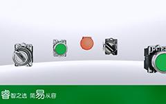 睿易系列按钮XA2模块化按钮展示