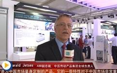 ABB副总裁、中压传动产品集团全球负责人Harald Jetses解读ACS580MV市场定位及它的特性和创新之处。