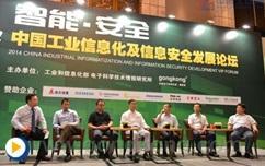 2014中国工业信息化及信息安全发展论坛