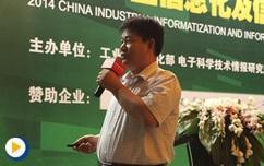 东土科技:《工业控制网络内网安全技术》---2014中国工业信息化及信息安全发展论坛