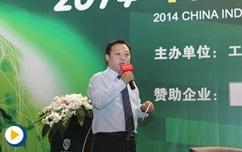《2014年工业信息安全蓝皮书》发布---2014中国工业信息化及信息安全发展论坛