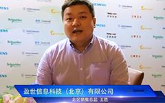 盈世信息科技(北京)有限公司 华东大区销售总监 胡锋  专访---2014中国工业信息化及信息安全发展论坛