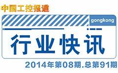 gongkong《行业快讯》2014年第08期(总第91期)