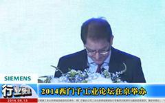 2014西门子工业论坛在京举办--gongkong《行业快讯》2014年第08期(总第91期)