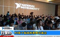 NI第十届高校教师交流会在杭举办--gongkong《行业快讯》2014年第08期(总第91期)