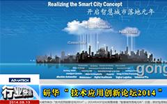 """研华 """"技术应用创新论坛2014""""--gongkong《行业快讯》2014年第08期(总第91期)"""