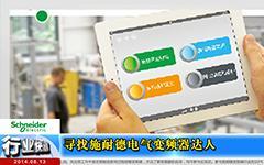 寻找施耐德电气变频器达人活动上线--gongkong《行业快讯》2014年第08期(总第91期)