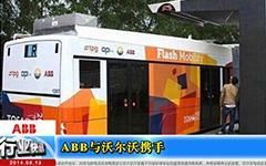 ABB与沃尔沃携手--gongkong《行业快讯》2014年第08期(总第91期)