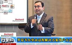 罗克韦尔自动化首次举办过程解决方案用户大会--gongkong《行业快讯》2014年第08期(总第91期)