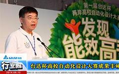 台达杯高校自动化设计大赛成果丰硕--gongkong《行业快讯》2014年第08期(总第91期)