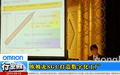 欧姆龙SGC通过可视化、信息化打造数字化工厂--gongkong《行业快讯》2014年第08期(总第91期)