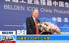百通工业连接器建立中国生产基地--gongkong《行业快讯》2014年第08期(总第91期)