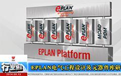 EPLAN电气工程设计及元器件库研讨会成功举办--gongkong《行业快讯》2014年第08期(总第91期)