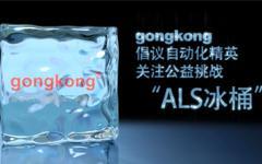 gongkong倡議自動化精英關注公益挑戰ALS冰桶