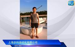 上海步科自动化有限公司董事长 唐咚---gongkong®倡议自动化精英关注公益挑战ALS冰桶