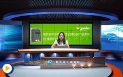 睿易系列变频器-ATV310新产品发布