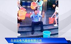 众业达电气股份有限公司总经理王总成---gongkong®倡议自动化精英关注公益挑战ALS冰桶