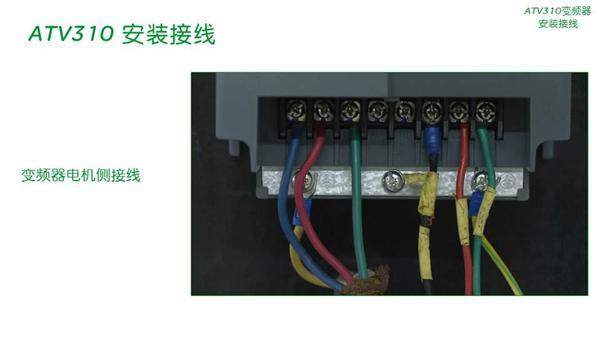 第二节睿易系列ATV310变频器安装接线