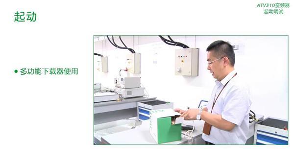 第三节睿易系列ATV310变频器起动调试