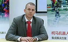 柯马总裁Mathias Wiklund专访