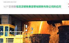 VLT变频器在武汉钢铁集团鄂城钢铁有限公司的应用