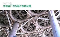 VLT在中国电厂内控制冷却塔风扇