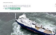 在海上的精确定位和节能应用--VLT的定位控制