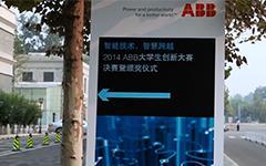 """ABB第三届大学生创新大赛""""颁奖典礼""""于ABB(中国)有限公司总部隆重举行"""