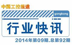 gongkong《行业快讯》2014年第09期(总第92期)