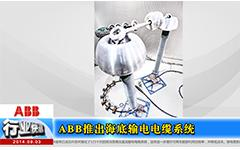 ABB推出海底输电电缆系统--gongkong《行业快讯》2014年第09期(总第92期)