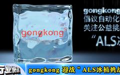 "gongkong 迎战""ALS冰桶挑战"" --gongkong《行业快讯》2014年第09期(总第92期)"