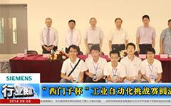"""""""西门子杯""""工业自动化挑战赛圆满落幕--gongkong《行业快讯》2014年第09期(总第92期)"""
