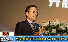 贝加莱~新时达 全面战略合作伙伴关系--gongkong《行业快讯》2014年第09期(总第92期)