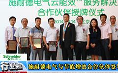 施耐德电气与节能增效合作伙伴签署协议--gongkong《行业快讯》2014年第09期(总第92期)