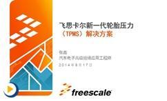 飞思卡尔新一代轮胎压力监测系统(TPMS)解决方案 – FXTH87xxx