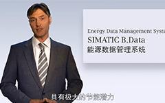 SIMATIC B.Data能源管理系统概述