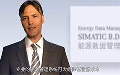 SIMATIC B.Data优化能源采购