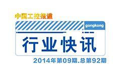 gongkong《行业快讯》2014年第10期(总第93期)