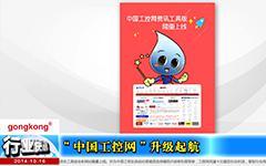"""""""中国工控网""""升级起航--gongkong《行业快讯》2014年第10期(总第93期)"""
