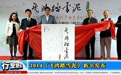 2014《飞鸿踏雪泥》新书发布--gongkong《行业快讯》2014年第10期(总第93期)