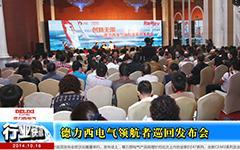 德力西电气领航者巡回发布会--gongkong《行业快讯》2014年第10期(总第93期)