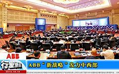 """ABB""""新战略""""发力中西部--gongkong《行业快讯》2014年第10期(总第93期)"""