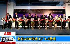 北京ABB传动工厂4.0落成--gongkong《行业快讯》2014年第10期(总第93期)