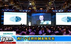 西门子过程控制系统发布--gongkong《行业快讯》2014年第10期(总第93期)