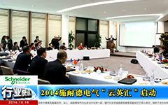 """2014施耐德电气""""云英汇""""启动--gongkong《行业快讯》2014年第10期(总第93期)"""